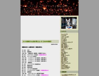 thai-longstay.seesaa.net screenshot