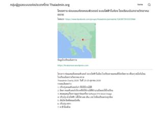 thaiadmin.org screenshot