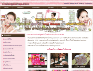 thaiangelshop.com screenshot