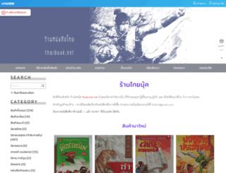 thaibook.net screenshot