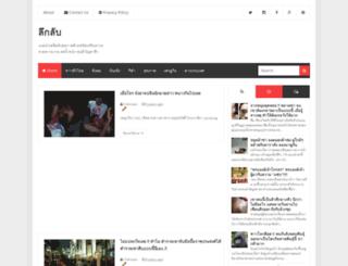 thaibox55.blogspot.com screenshot