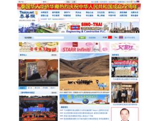 thaicn.com screenshot