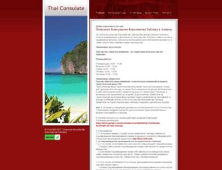 thaiconsulate.kz screenshot