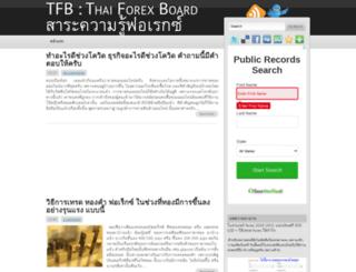 thaiforexboard.blogspot.com screenshot