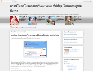 thaifreedownloadprogram.blogspot.com screenshot