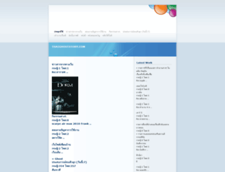 thaighoststory.com screenshot