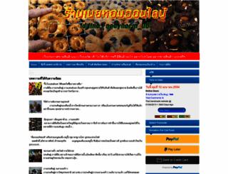 thaihandmade-all.blogspot.com screenshot