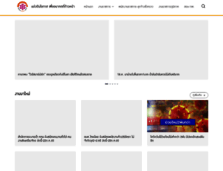 thaijobsgov.com screenshot