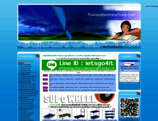 thailandbesthandtruck.com screenshot