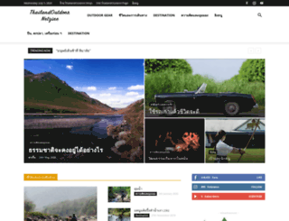 thailandoutdoor.com screenshot