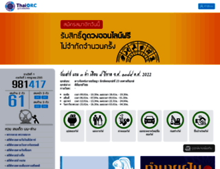 thaiorc.com screenshot