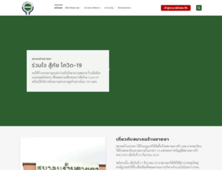 thaipharmacies.org screenshot
