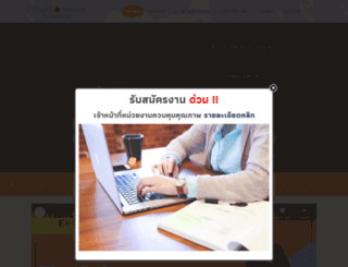 thaisoftware.co.th screenshot