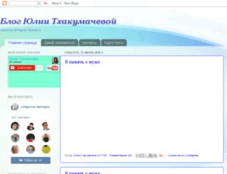 thakumacheva.blogspot.ru screenshot