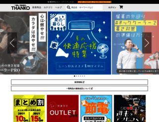 thanko.jp screenshot