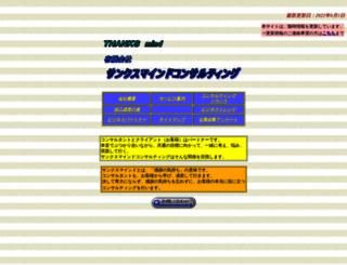 thanksmind.co.jp screenshot