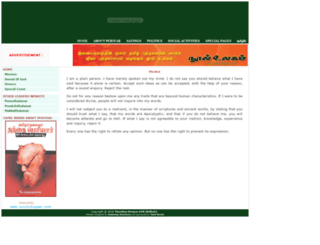 thanthaiperiyar.org screenshot