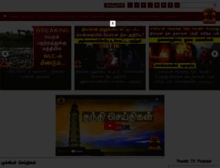 thanthitv.com screenshot