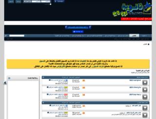 thanwya-online.com screenshot