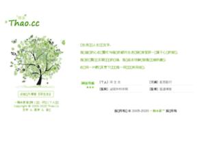 thao.cc screenshot