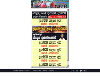 tharunahitha.com screenshot