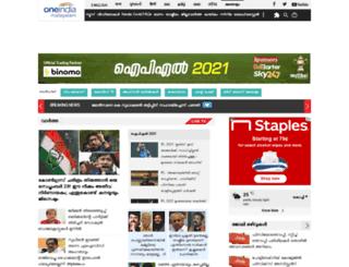 thatsmalayalam.oneindia.in screenshot