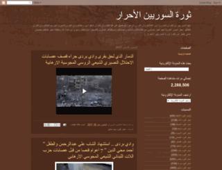 thawrtalsoryienalahrar.blogspot.com screenshot