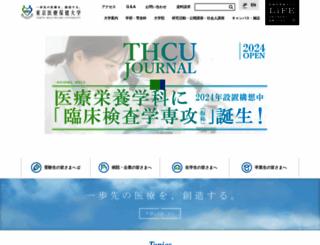 thcu.ac.jp screenshot