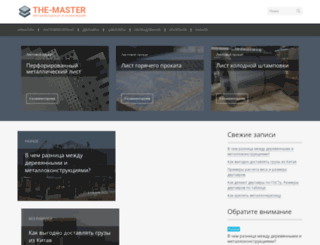 the-master.ru screenshot