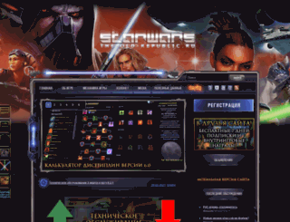 the-old-republic.ru screenshot