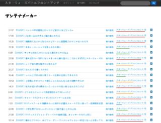 the-starwarsbattlefront.antenam.jp screenshot