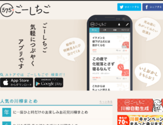 the575.jp screenshot