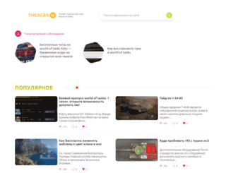 theaces.ru screenshot