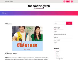 theamazingweb.net screenshot