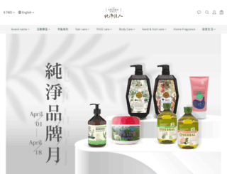 thearomapurity.com screenshot