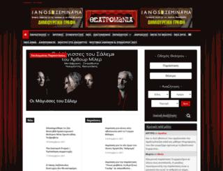 theatromania.gr screenshot