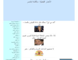 thecopticnews.com screenshot