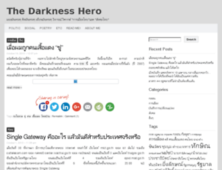 thedarknesshero.com screenshot