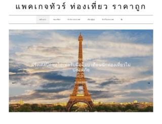 thedeparturetour.com screenshot
