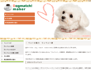thedogmatchmaker.net screenshot