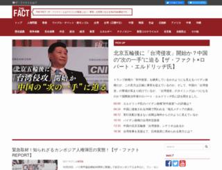 thefact.jp screenshot