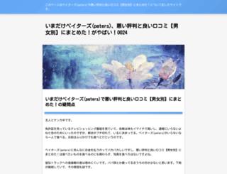 thefestivalists.com screenshot