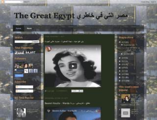 thegreatmasr.blogspot.com screenshot