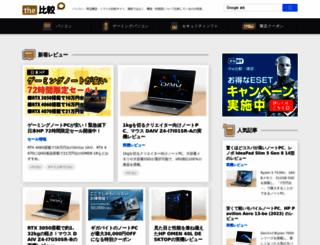 thehikaku.net screenshot