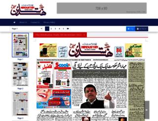 thehindustandaily.com screenshot