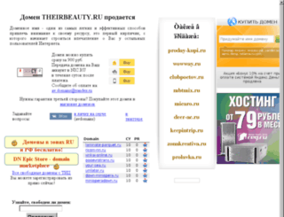 theirbeauty.ru screenshot