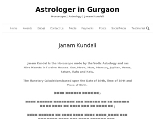 thejanamkundali.com screenshot
