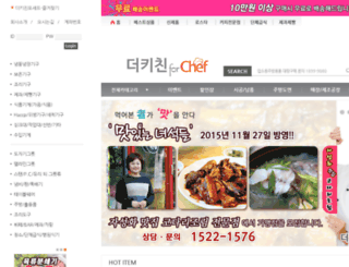 thekitchenmall.co.kr screenshot