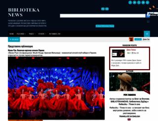 thelibrary-bg.com screenshot