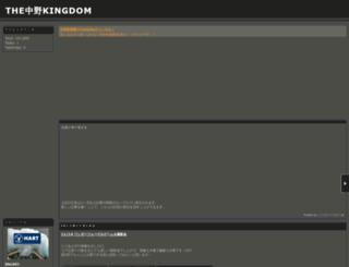 thenakanokingdom.militaryblog.jp screenshot